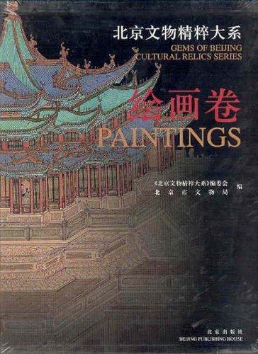 Gems of Beijing Cultural Relics Series: Paintings: Cui Xuean; Ye Du; Wang Chunfu; et al.