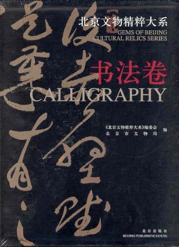 Gems of Beijing Cultural Relics Series: Calligraphy: The Editorial Committee