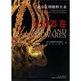 Gems of Beijing Cultural Relics Series: Gold: The Editorial Committeet