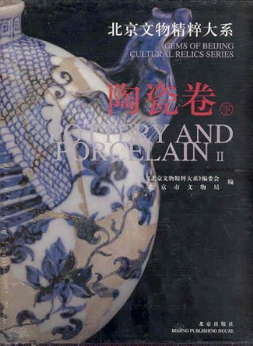 9787200049022: Gems of Beijing Cultural Relics Series: Pottery and Porcelain, Vol. II