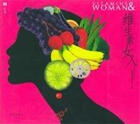 vitamin woman [Paperback]: HUI, MEI SHI YING YANG ZHUAN YE WEI YUAN
