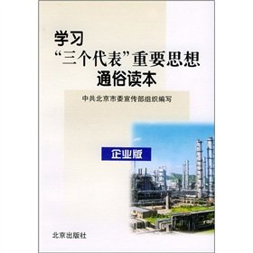 Learning Popular Version of Three Represents important thought (Enterprise Edition)(Chinese Edition...