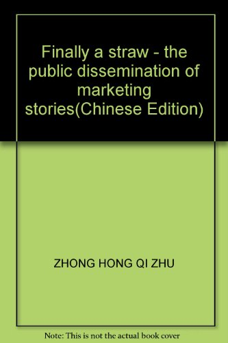 Finally a straw - the public dissemination of marketing stories(Chinese Edition): ZHONG HONG QI ZHU