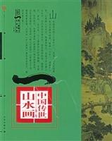 First influential art treasure house (red volume): chest hidden Vals Vientiane special ---- ...