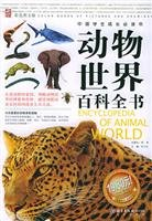 9787200061390: Animal World Encyclopedia (Color Photo Edition) (Paperback)(Chinese Edition)