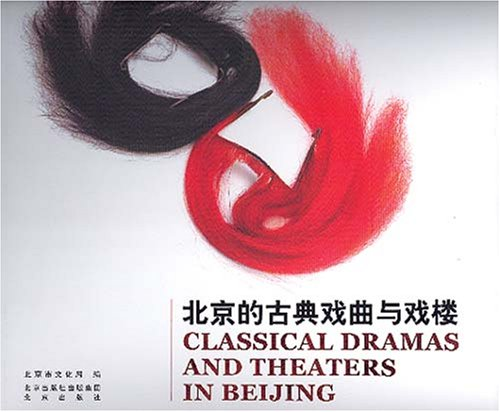 Classical Dramas and Theaters in Beijing: Jue, Wang