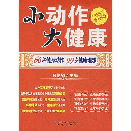 LH New Genuine trick Lu Shao Jun 9787200066333 major health(Chinese Edition): LV SHAO JUN