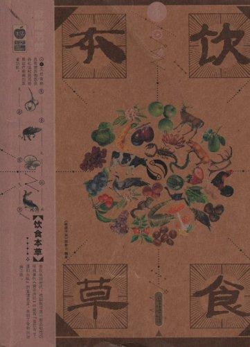 Herbal diet(Chinese Edition): BIAN WEI HUI BIAN ZHU
