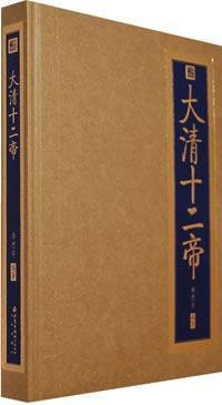 Qing Emperor Li Siping twelve(Chinese Edition): LI SI PING