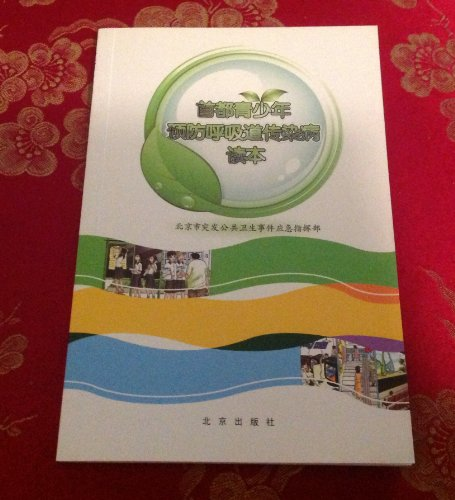 Genuine] capital of youth on prevention of respiratory diseases Reading S20(Chinese Edition): BEN ...