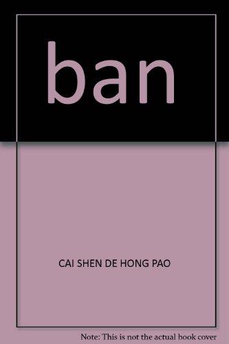 9787200075717: ban