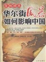 9787200076615: Wall Street turmoil to affect China - people in Reading(Chinese Edition)