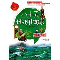 9787200084528: Around the World in eighty days - U.S. picture book(Chinese Edition)