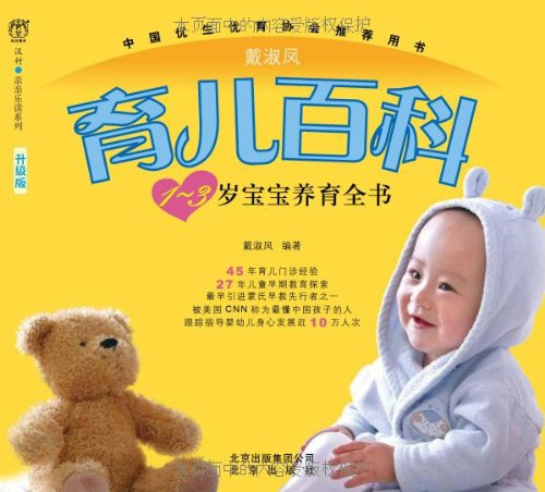 9787200084955: Dai Shufeng Parenting Baike :1-3 years old baby care book (upgrade version) [paperback](Chinese Edition)