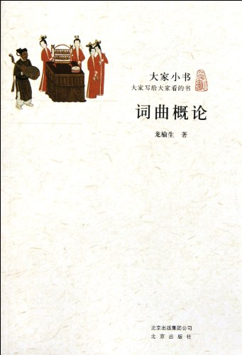 9787200086676: Introduction to Poetry and Drama-Great Master and Small Book (Chinese Edition)