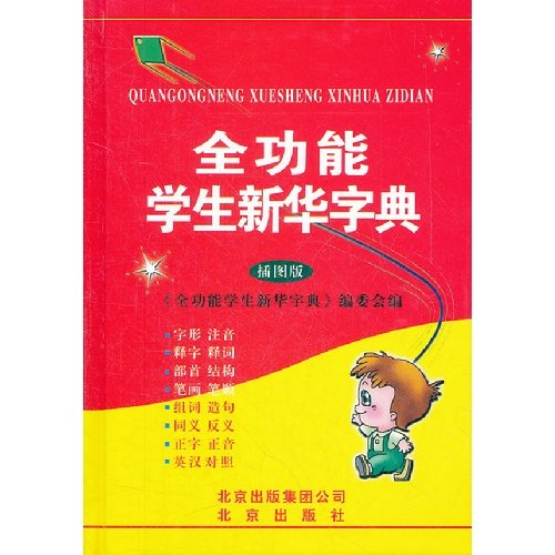 Full-featured student Xinhua Dictionary (Illustrated)(Chinese Edition): BIAN WEI.