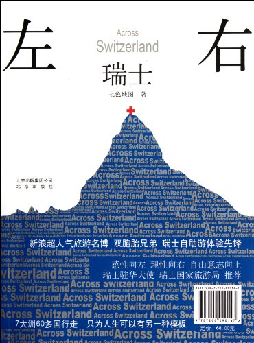 9787200090147: Switzerland, Left and Right (Chinese Edition)