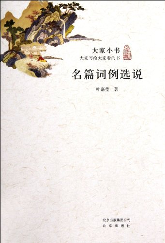 9787200090307: Selceted Famous Works (Chinese Edition)