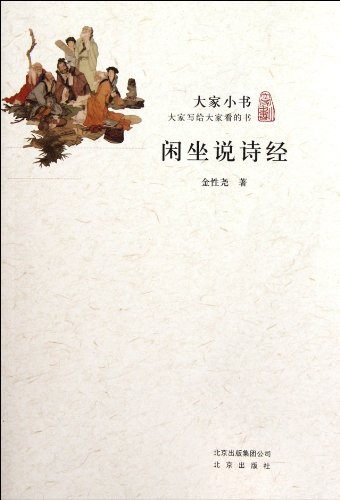 9787200090383: Essays on the Book of Songs (Chinese Edition)