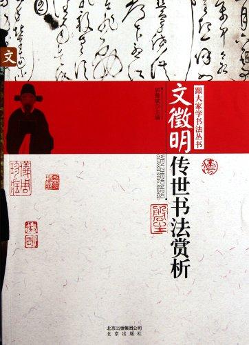 With everyone to learn calligraphy Series: Wen: GUO YU BIN