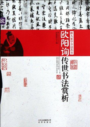 With everyone to learn calligraphy Series: Ouyang: GUO YU BIN