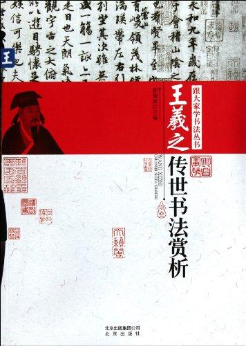 Tell everyone to learn calligraphy Series: of: GUO YU BIN