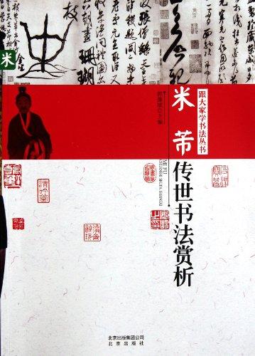 Everyone to learn calligraphy Series: Mi Fu: GUO YU BIN