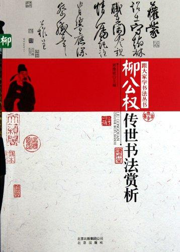 To learn calligraphy Series: Liu public rights: GUO YU BIN