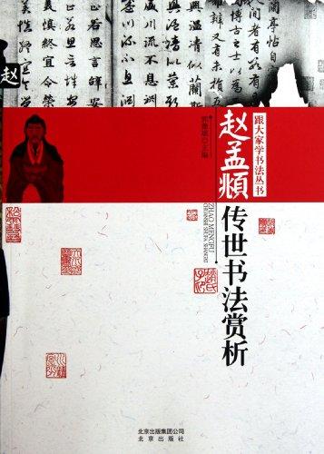 To learn calligraphy Series with you: Zhao: GUO YU BIN