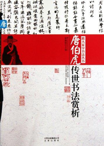 Everyone to learn calligraphy Series: Flirting handed: GUO YU BIN