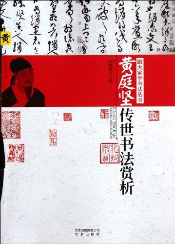 To Books: Tingjian handed down calligraphy Appreciation: GUO YU BIN