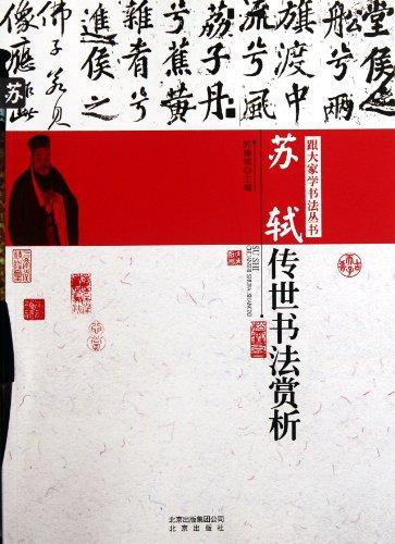 Learn calligraphy Books: Su Shi handed down: GUO YU BIN
