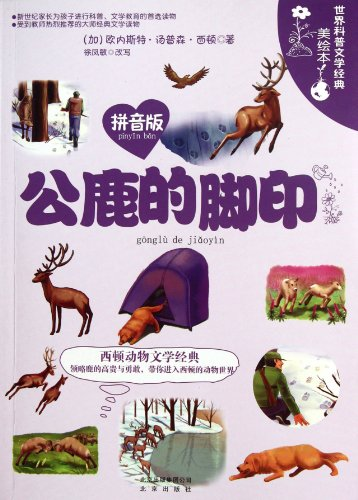 9787200091915: The male deer footprints - classic phonetic/illustrated version of the worlds science literature (Chinese Edition)