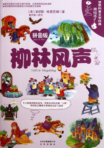 9787200092042: Wind in the Willows - classic phonetic/illustrated version of the worlds science literature (Chinese Edition)