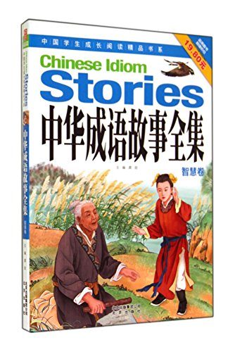 China idioms Collection (Wisdom volume) Chinese students grow fine reading book series(Chinese ...