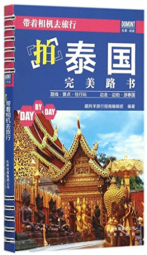 9787200116687: Perfect Road Book of Thailand Photography (Travel with A Camera) (Chinese Edition)