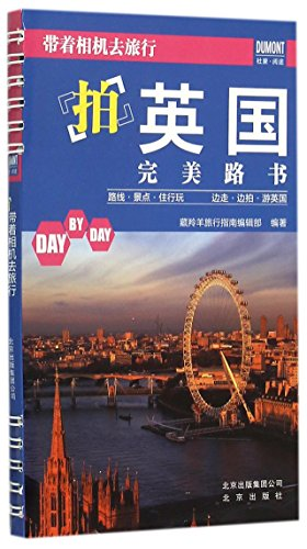9787200116694: Perfect Road Book of Britain Photography (Travel with A Camera) (Chinese Edition)