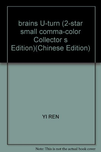 brains U-turn (2-star small comma-color Collector s Edition)(Chinese Edition): YI REN