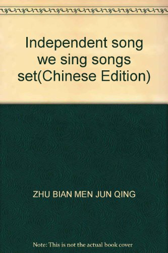 9787201051444: Independent song we sing songs set