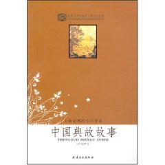 9787201056982: Chinese proverb Story [Paperback]