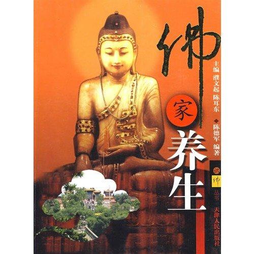 Special Buddhist C1 genuine health(Chinese Edition): CHEN DE JUN ZHU