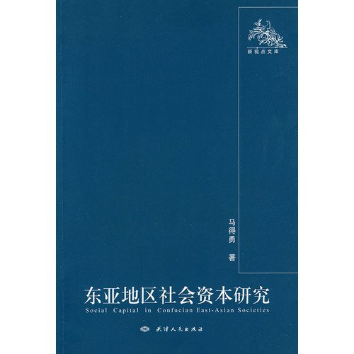 Genuine social studies books l capital in East Asia(Chinese Edition): MA DE YONG ZHU