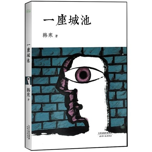 9787201066417: A city defense(Han Han collection of essays literature version, the all new emendation gets stripe) (Chinese edidion) Pinyin: yi zuo cheng chi ( han han wen ji wen yi ban , quan xin xiu ding sheng ji )