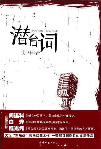 Subtext [S20 guarantee genuine ](Chinese Edition): LAO MA
