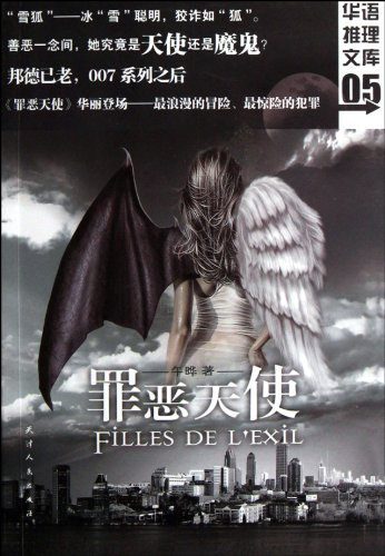 9787201072494: Evil Angel (Chinese Edition)