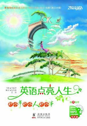 9787201072548: Beautiful English Reading(Chinese and English)(MP3 CD attached)