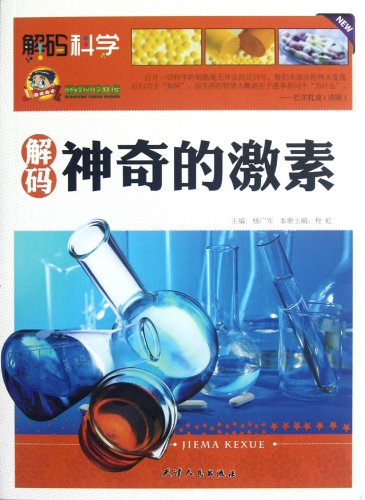 9787201072678 decoding the magic hormone - decoding science(Chinese Edition): YANG GUANG JUN