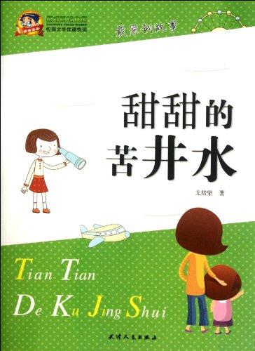 Sweet Water of Bitter Well (Chinese Edition): you pei jian