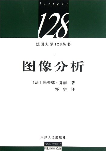 9787201074887: Image Analysis (Chinese Edition)