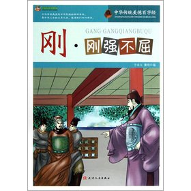 Just. Strong Qu Zhonghua traditional virtues of the 100-word by(Chinese Edition): YU YONG YU. DONG ...